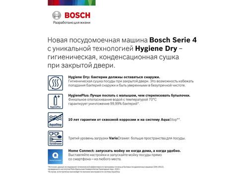 Встраиваемая посудомоечная машина 60 см Bosch SMV4HMX3FR, фото 4